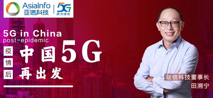 """亚信科技田溯宁:""""战疫""""过后,中国5G和本土创新""""再出发"""".jpg"""