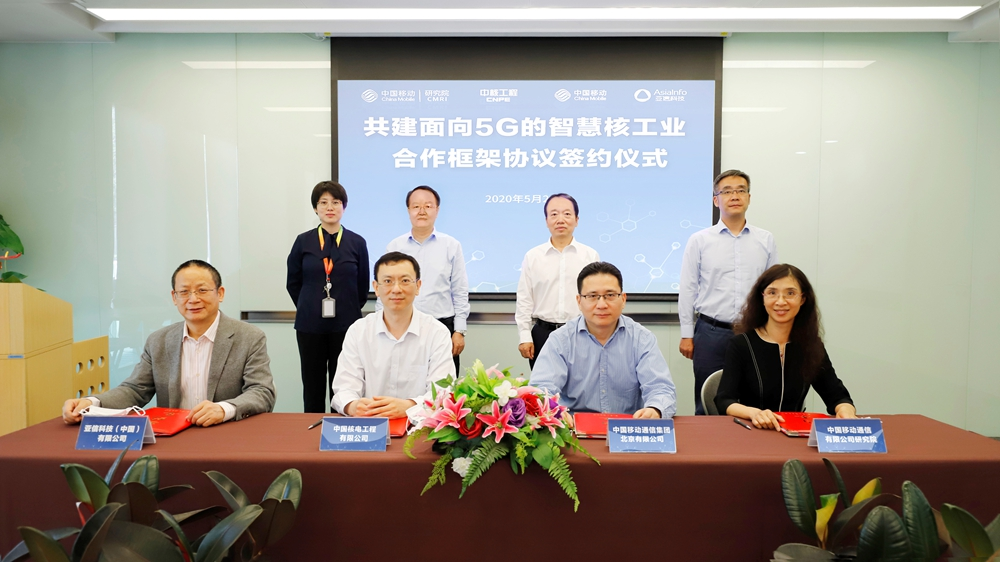 亞信科技與中核工程、中國移動北京公司、中國移動研究院攜手共建5G智慧核工業.jpg