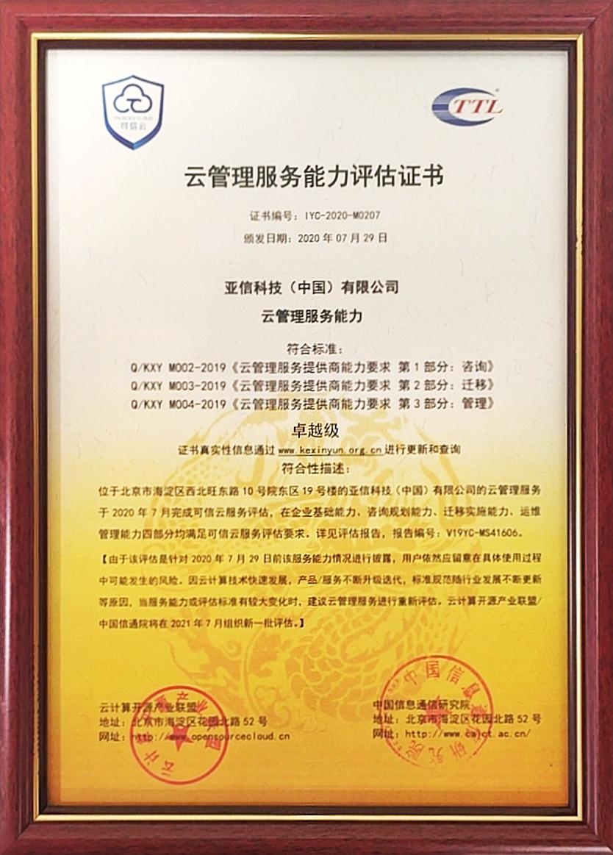 亚信科技获可信云MSP最高级认证2.jpg