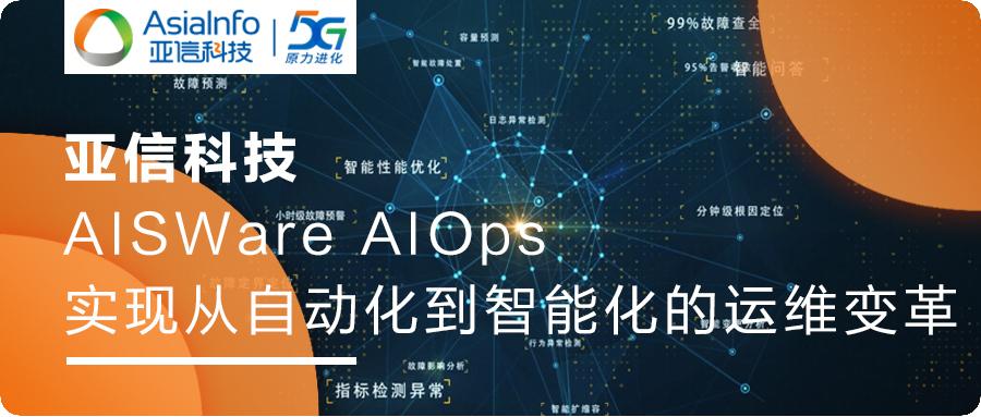 内图-精品之路2-AIOps.jpg