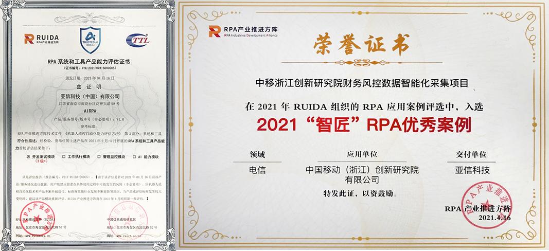 RPA评估+案例.jpg